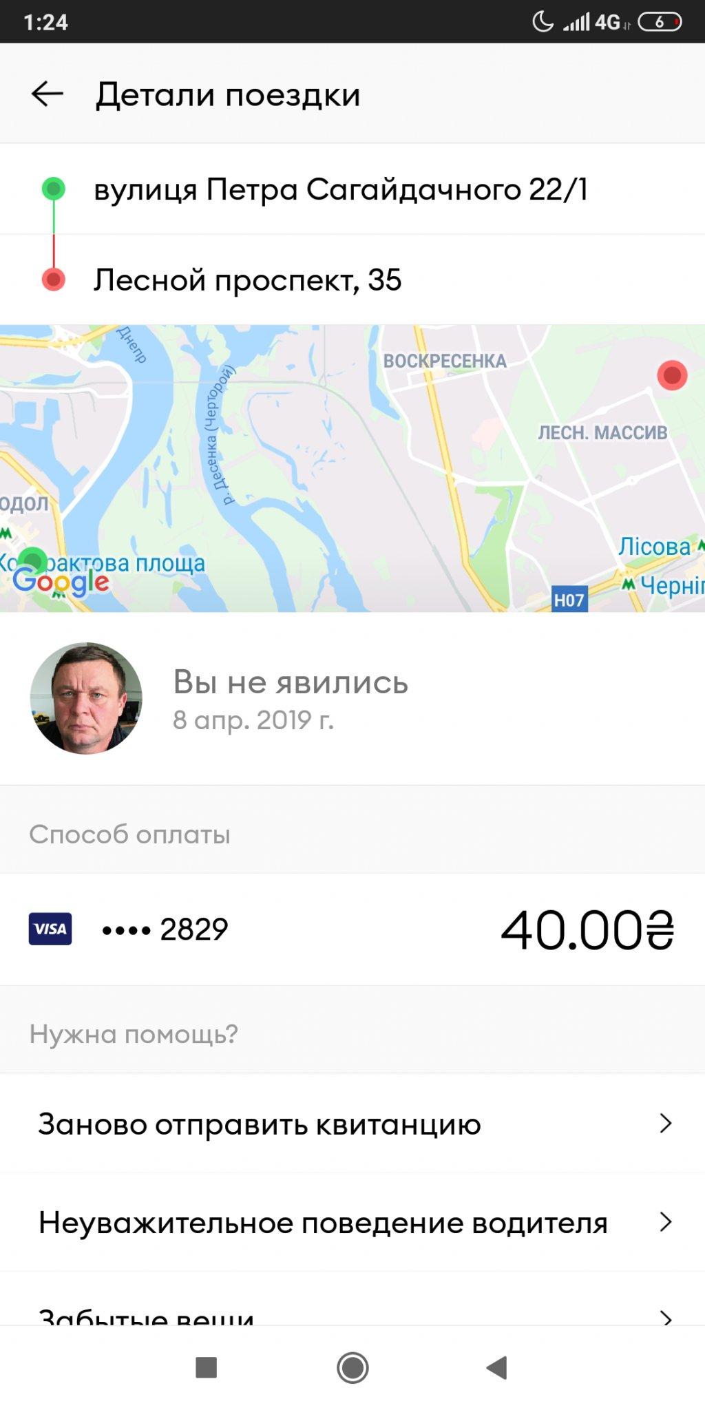 Taxify поездка одним нажатием кнопки - Хуже не придумаешь!