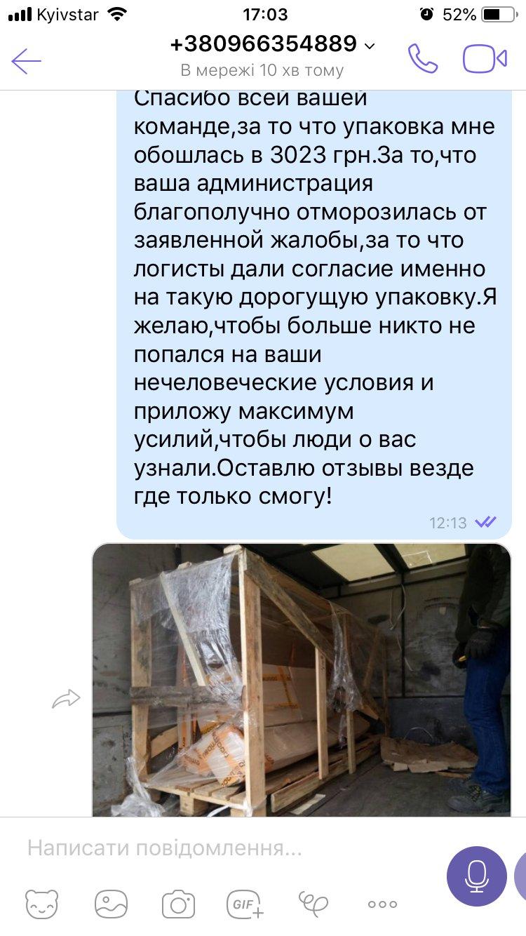 barin.ua интернет-магазин - Золотая упаковка и хамское отношение