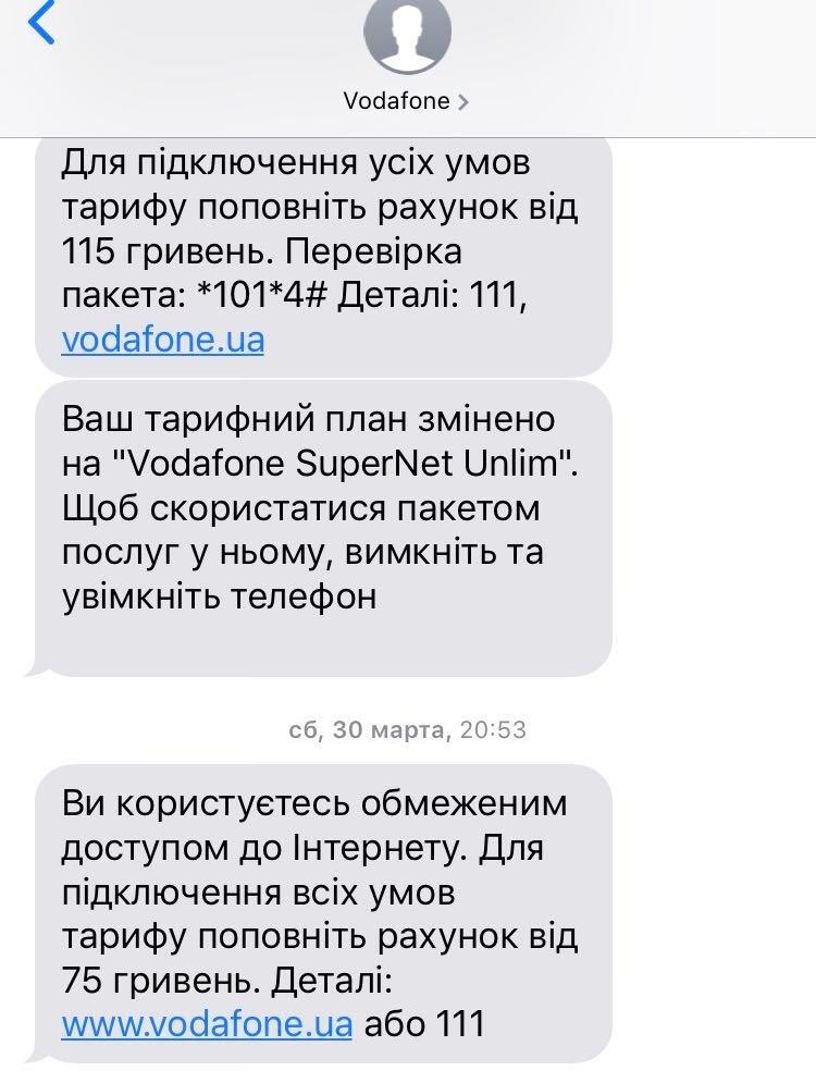 Vodafone Украина - Непонятные сообщения