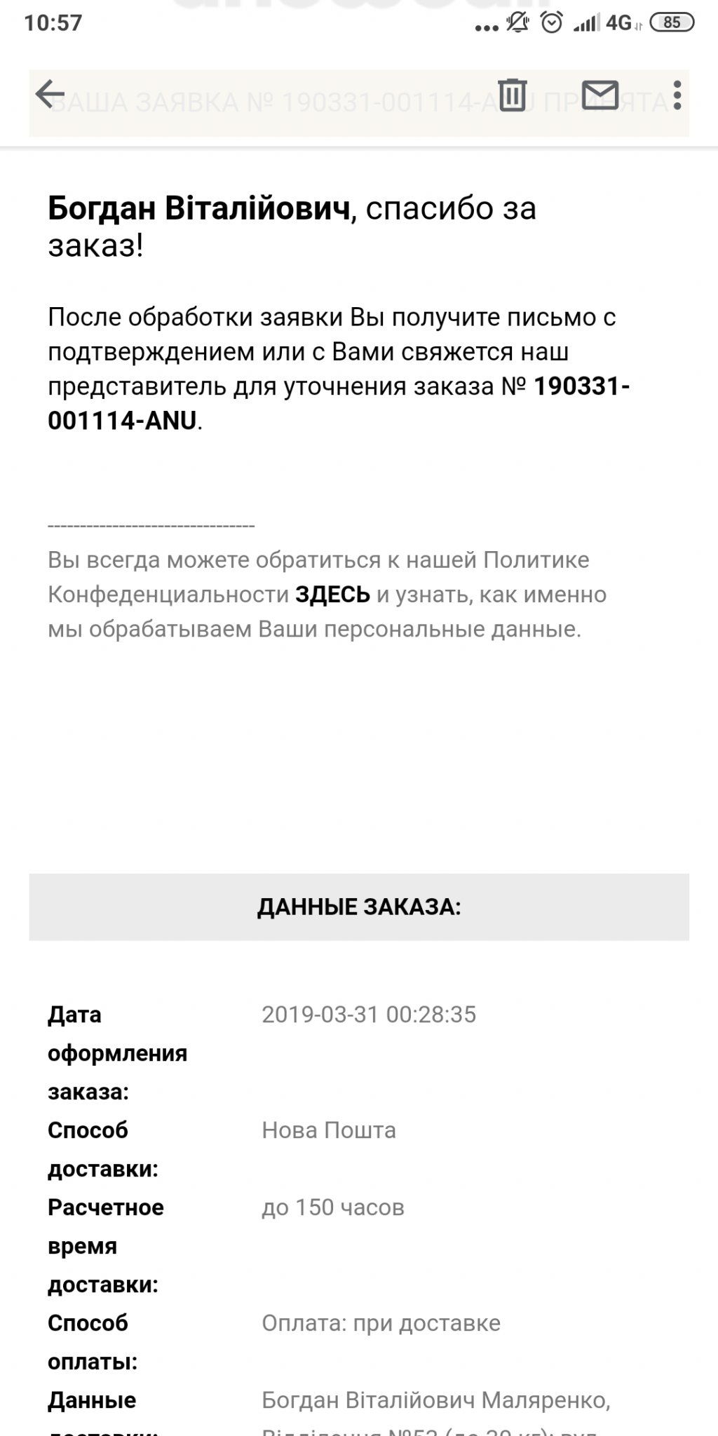 ANSWEAR.ua - Жду заказ уже почти 2 недели
