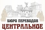 """Бюро переводов """"Центральное"""" отзывы"""