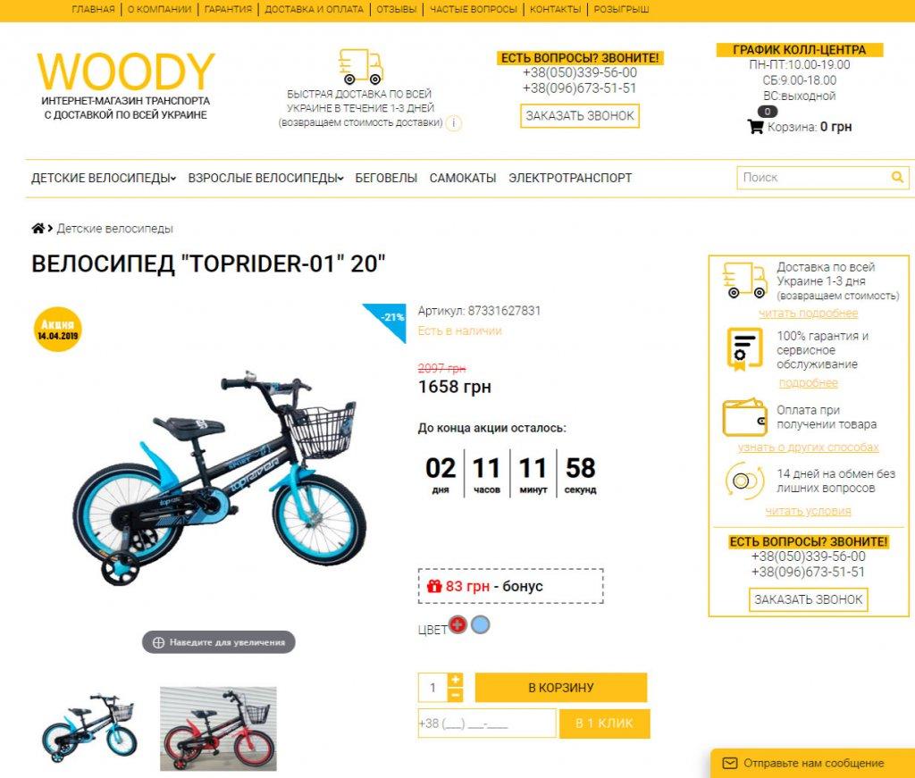 Woody.in.ua интернет-магазин - Горький опыт, зря потраченные деньги