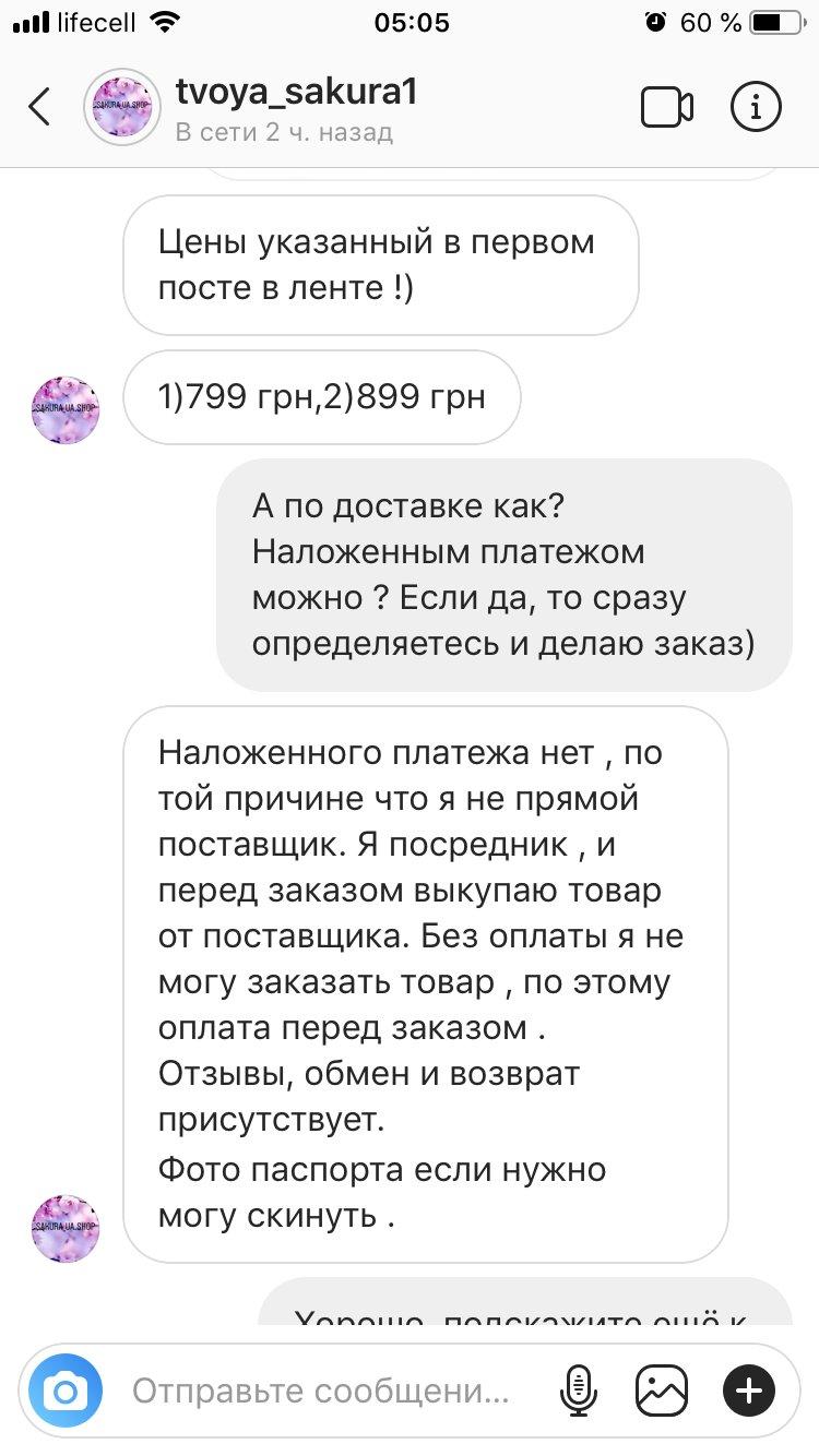 Аферисты в сетях на Новом канале - Инна Лега (Sakura.ua_shop)