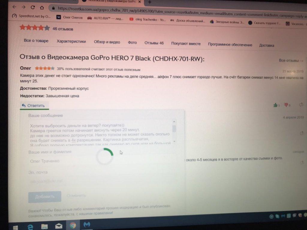 Розетка - интернет-магазин (rozetka.ua) - В чем проблема?? Вы забанили мои коментарии?