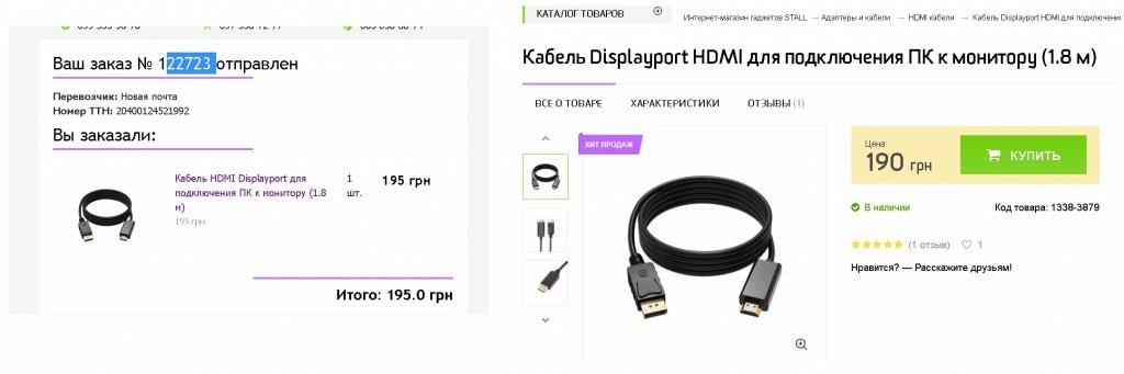 stall.com.ua интернет-магазин - Не повернули обіцяні гроші за пересилку.
