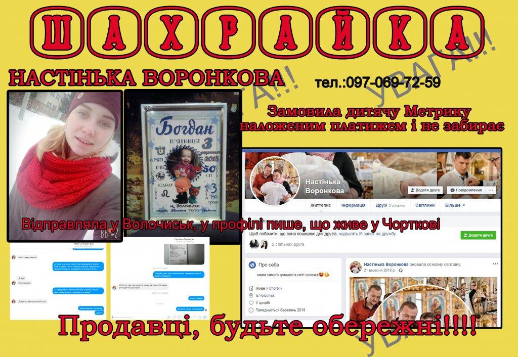 Чёрный список покупателей / недобросовестные покупатели - Настя Воронкова 097-069-72-59