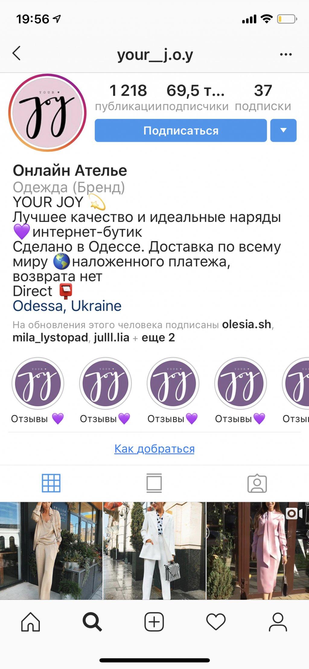 Your joy - Мошенники и хамы