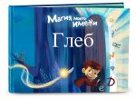 Детские книги «Магия моего имени» отзывы
