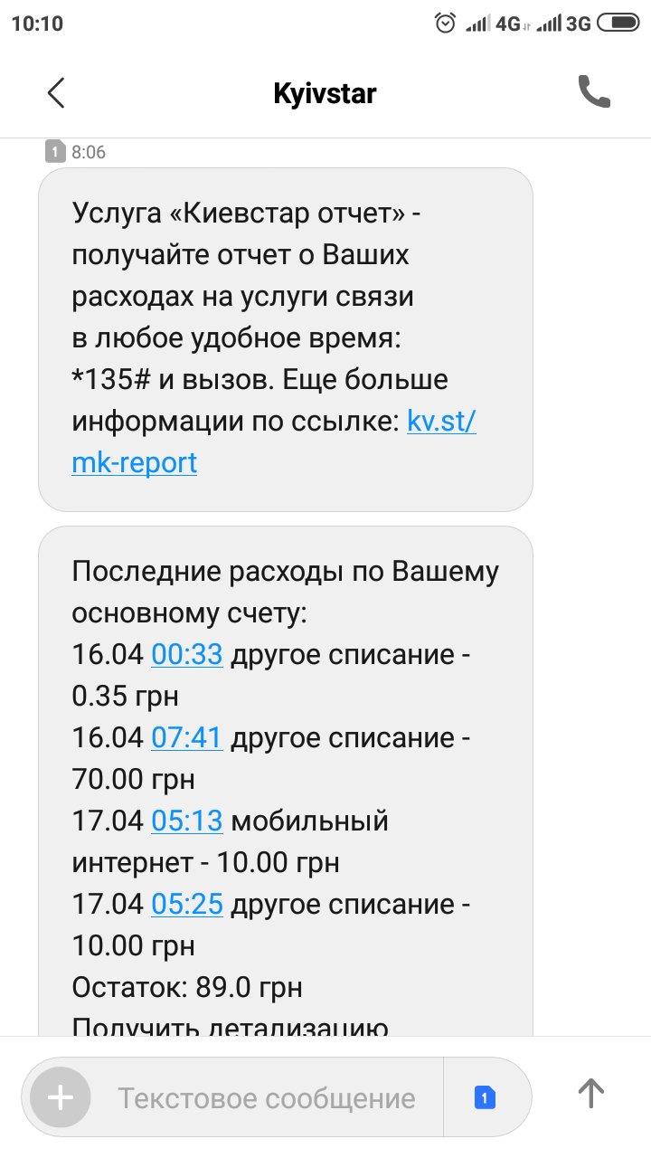 Доказательства отзыва о компании Киевстар (Kyivstar) №607