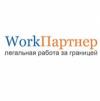 WorkПaртнер отзывы
