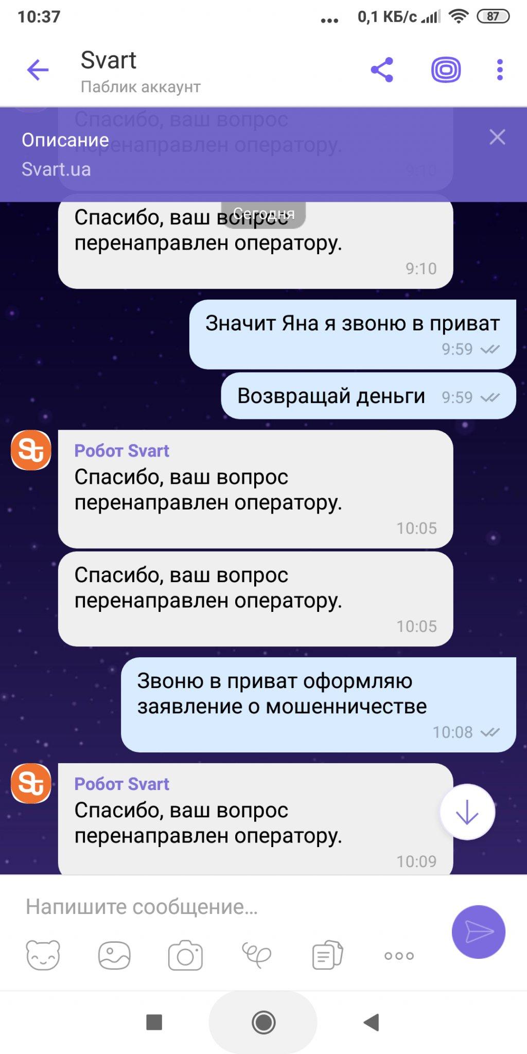 svart.ua интернет-магазин - Доронина Яна мошенница svart ua