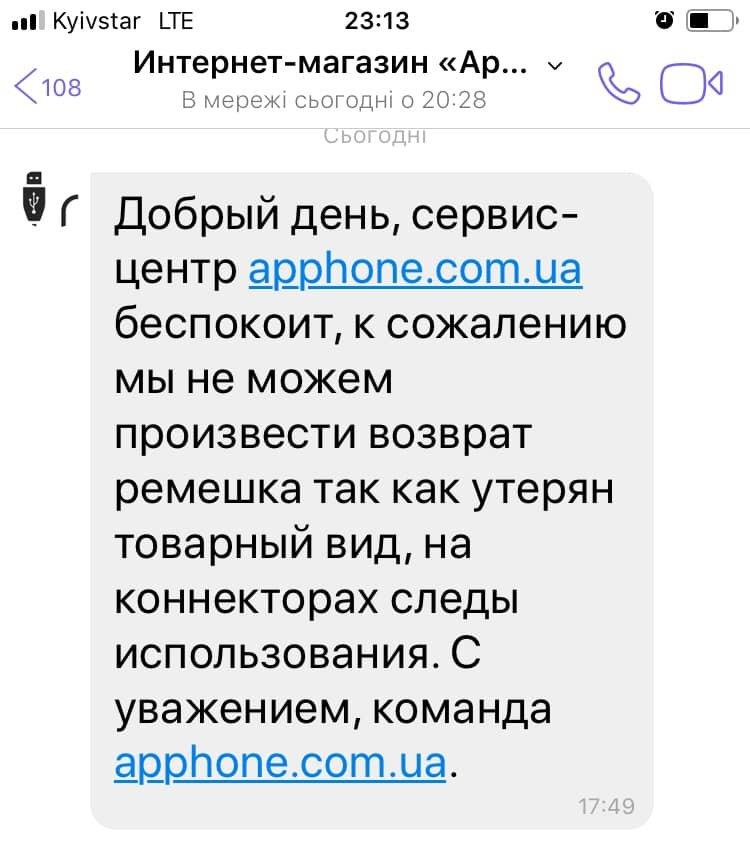 apphone.com.ua интернет-магазин - Ремешки для app watch