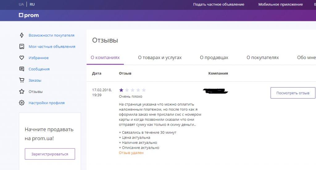 Prom.ua - Хочу разобраться с ИДИОТСКОЙ ситуацией!!!
