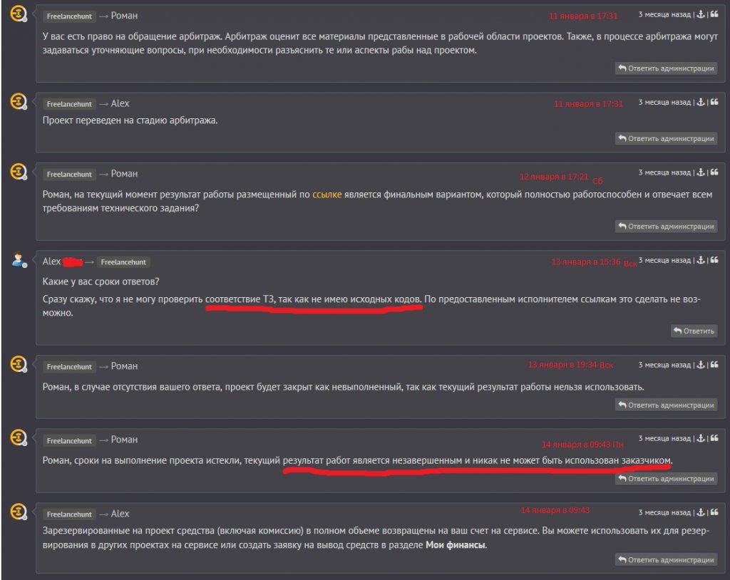 Freelancehunt.com - Арбитраж кидает фрилансеров