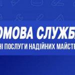 """Компания """"Домова Служба в Тернополі"""" отзывы"""
