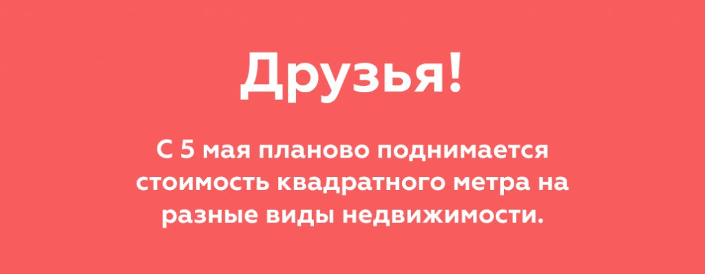 ЖК Уютный квартал (Киев) - С 5 мая плановое повышение цен за м²