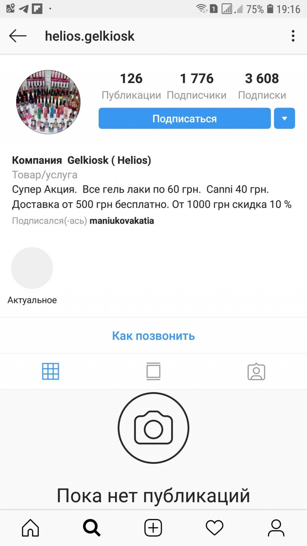 Аферисты в сетях на Новом канале - Аферисты в Инстаграмм