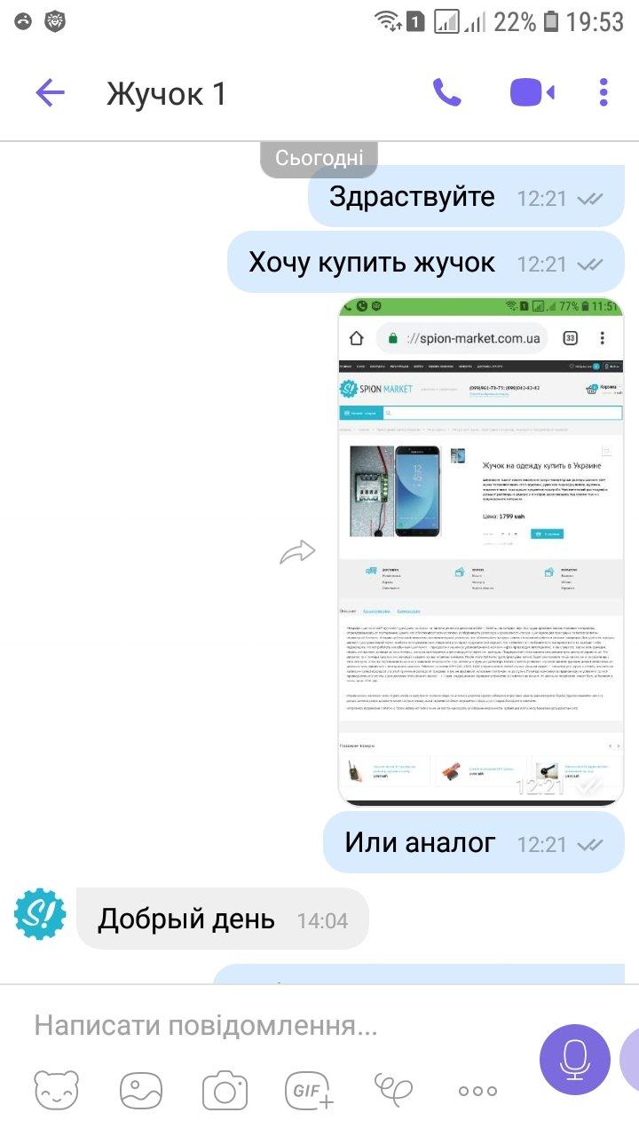 spion-market.com.ua интернет-магазин - ОБЕРЕЖНО ШАХРАЇ