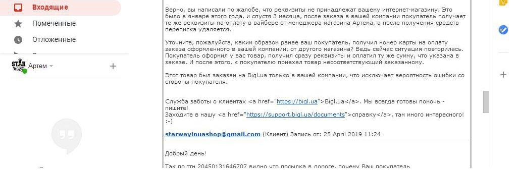 Bigl.ua / Бигль юа - Крайне не рекомендуем!!!