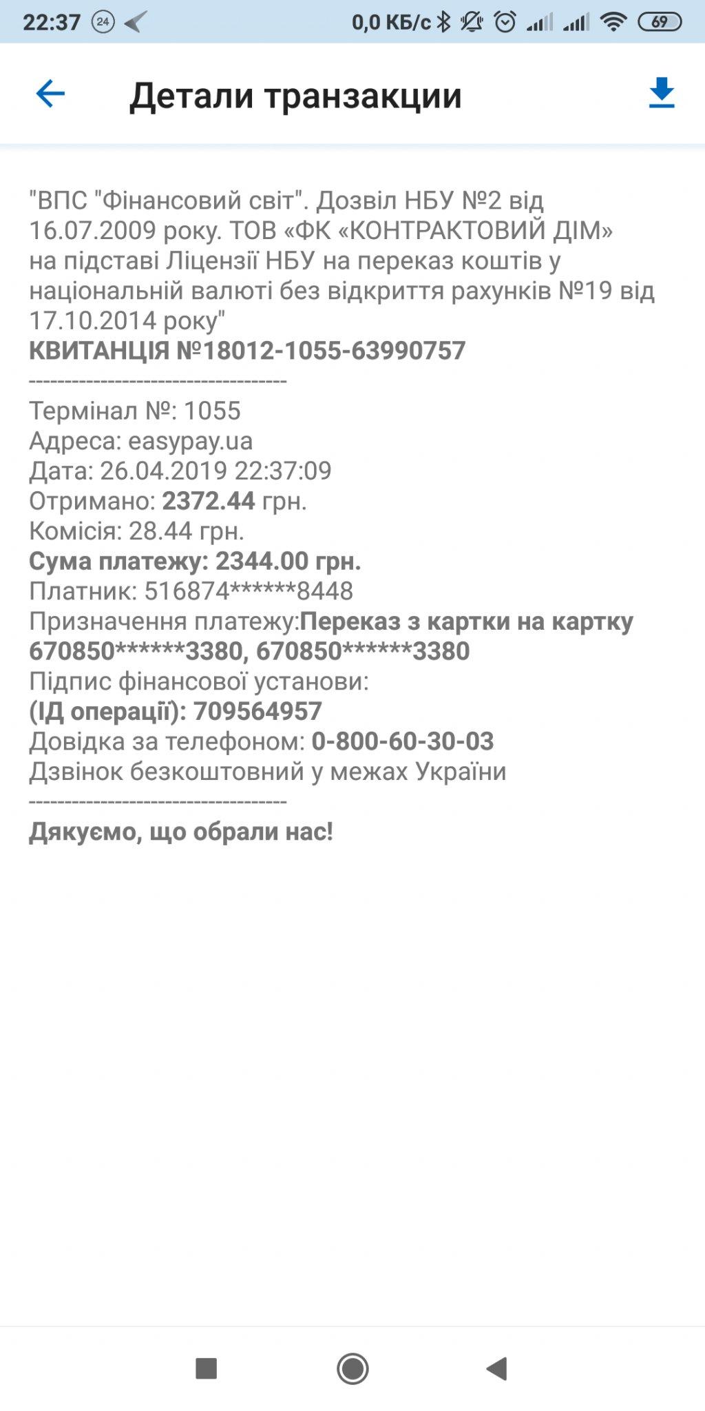 Аферисты в сетях на Новом канале - Будьте бдительны!