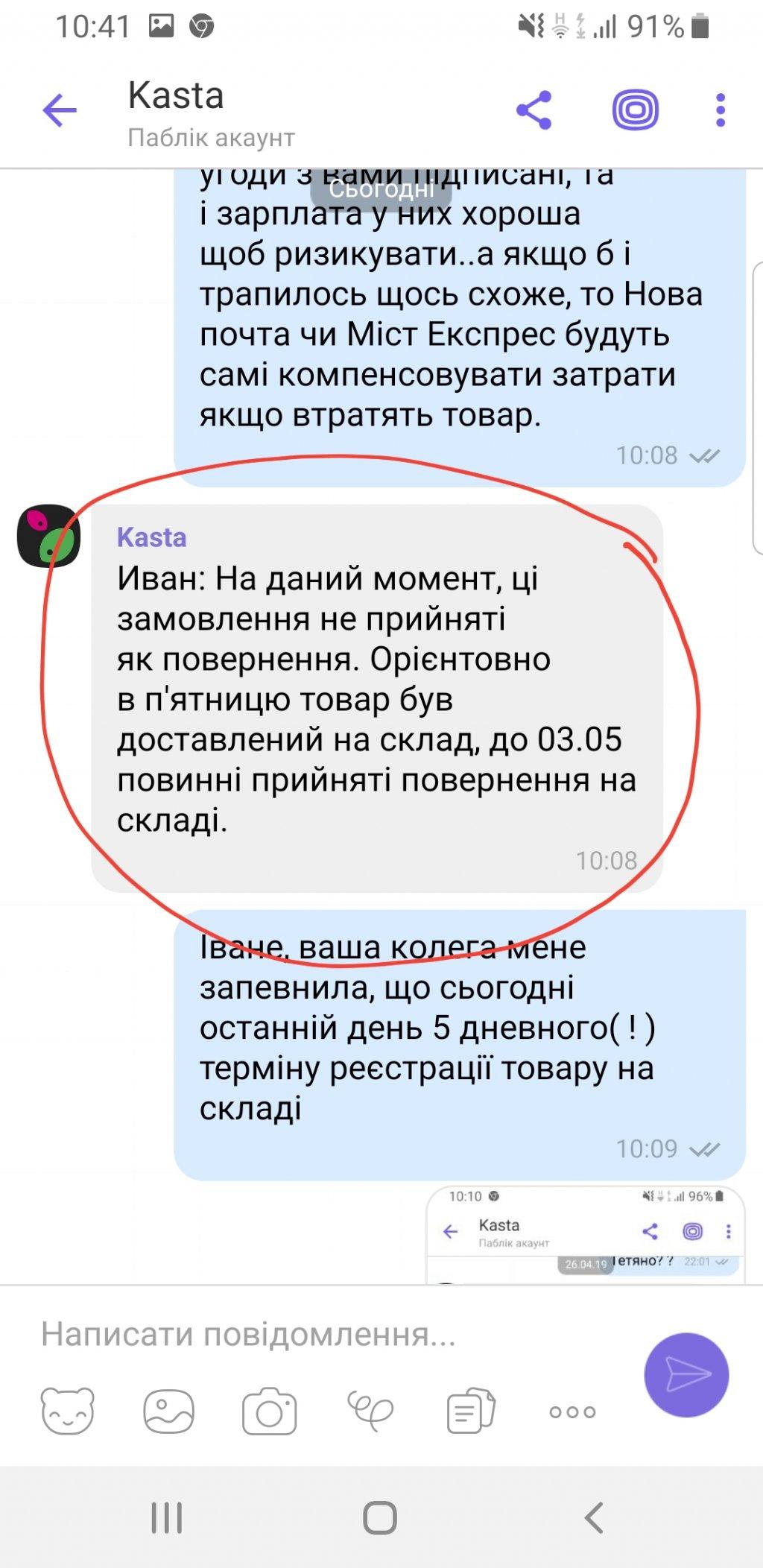 dd1eb331e1c64d6 Kasta отзывы - ответы от официального представителя - Первый ...