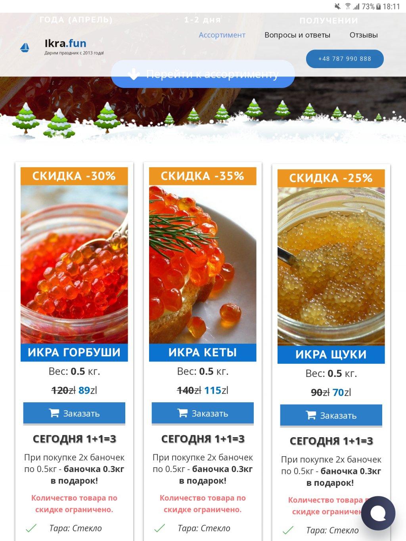 ikra-market.site интернет-магазин - Уже новый сайт, опять. www.ikra.fun