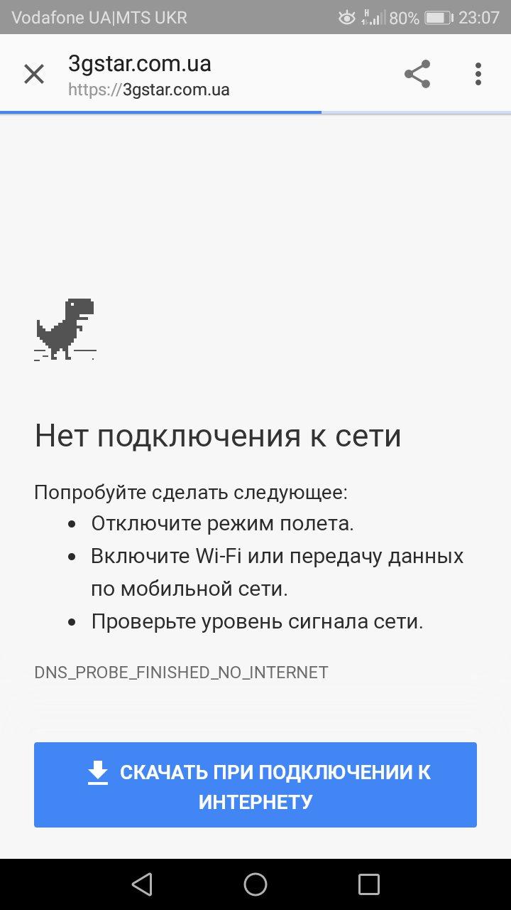 Vodafone Украина - Ужас, просто отстой!!