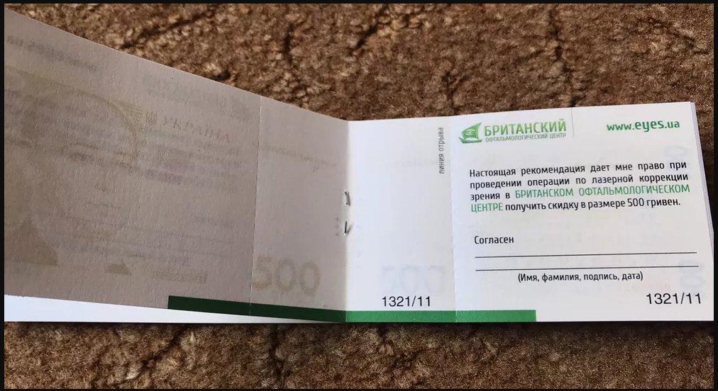 Британский офтальмологический центр - Прошел месяц после коррекции, я довольна невероятно и поделюсь скидкой в 500 грн на коррекцию.