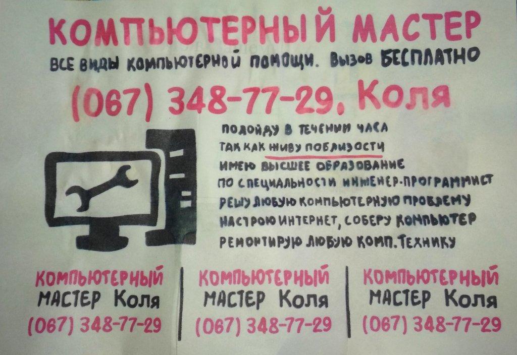 ІТ-Експерт Сервіс (41661123) - Сомнительный сервис.