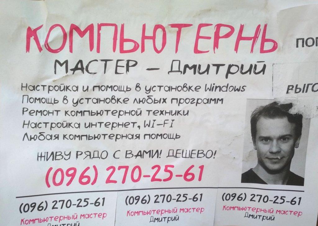 АФЁРА - Отзывы о сервисе. - В городе появились подозрительные объявления, номер мастера 0660079304.