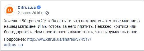 Интернет-магазин Цитрус (citrus.ua) - Сколько Цитрус платит за отзывы? 50 грн за штуку!