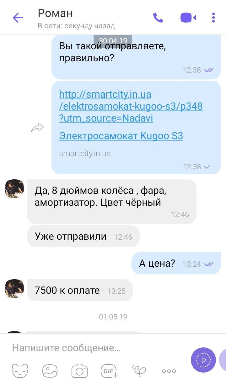 Smartcity.in.ua интернет-магазин - Мошенники!!!