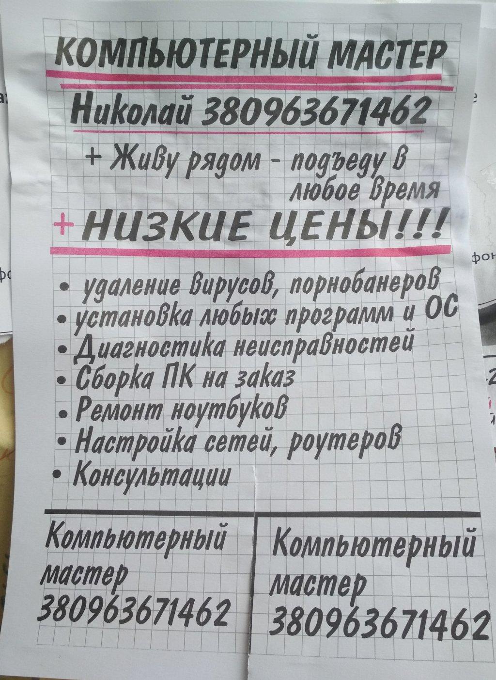 ІТ-Експерт Сервіс (41661123) - 0963671462 Теперь он Николай!