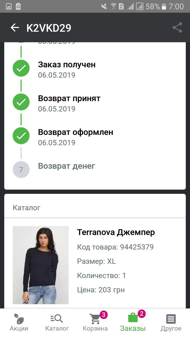 b8a17f2c Kasta отзывы - ответы от официального представителя - Первый независимый  сайт отзывов Украины