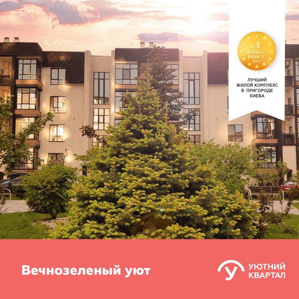 ЖК Уютный квартал (Киев) - Вечнозеленый уют!