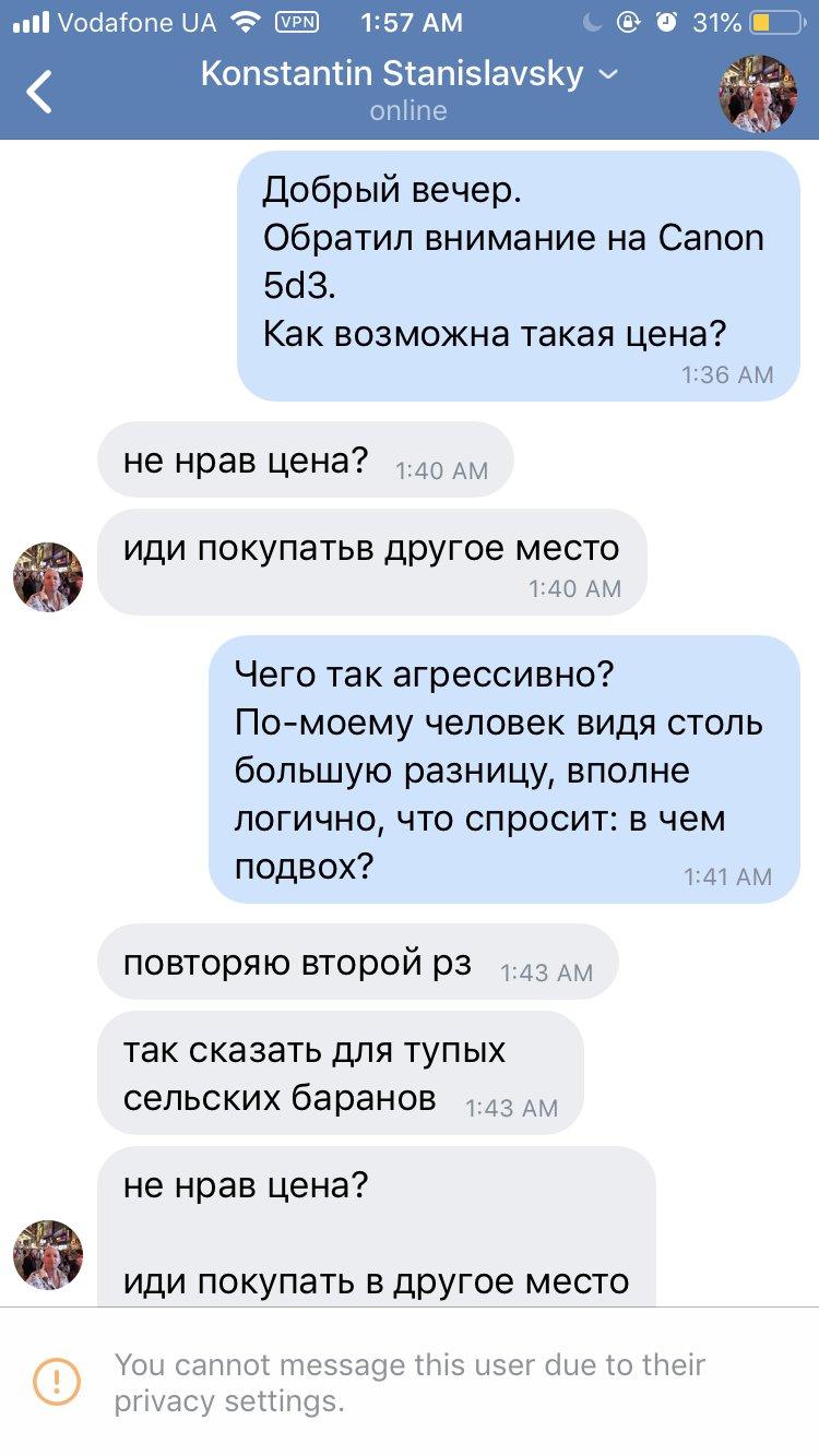 Константин Плугарев продавец - Ради интереса задал вопрос этому Константину. Результат на лицо.