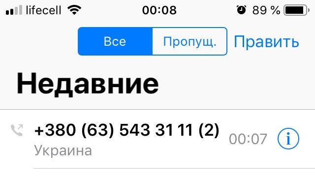 Life:) - Звонки контакт-центра ночью!!!!!!!!