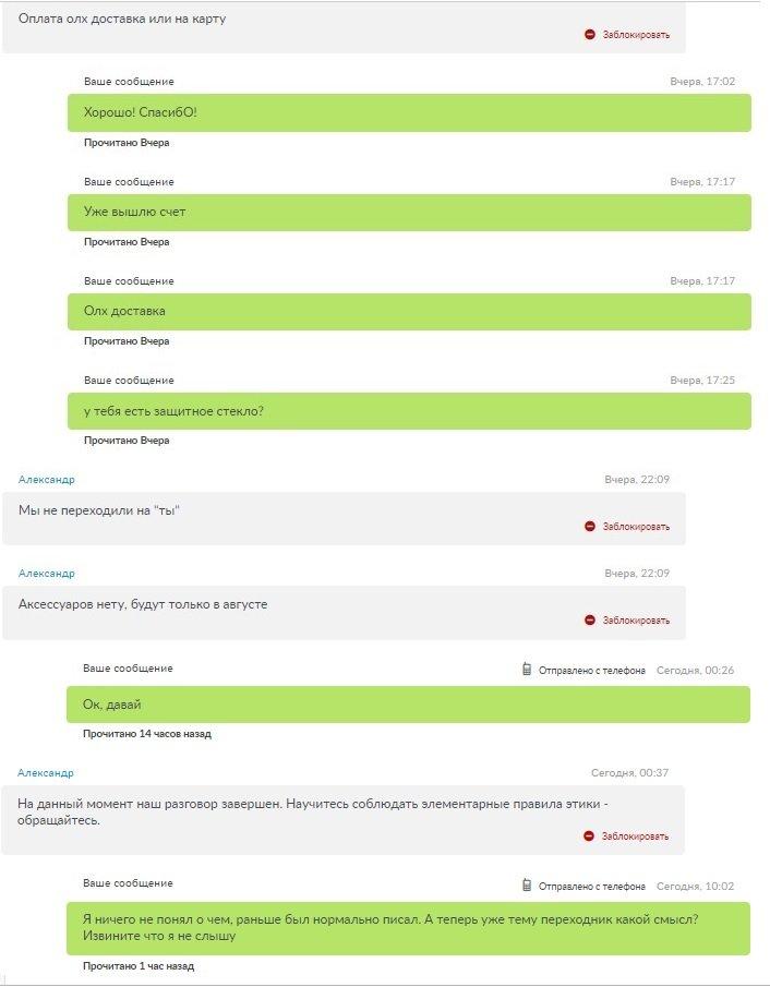 smart-shop.biz.ua интернет-магазин - Хамство продавец!!!