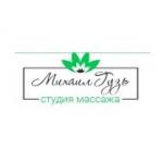 """Студия массажа """"Михаил Гузь"""""""