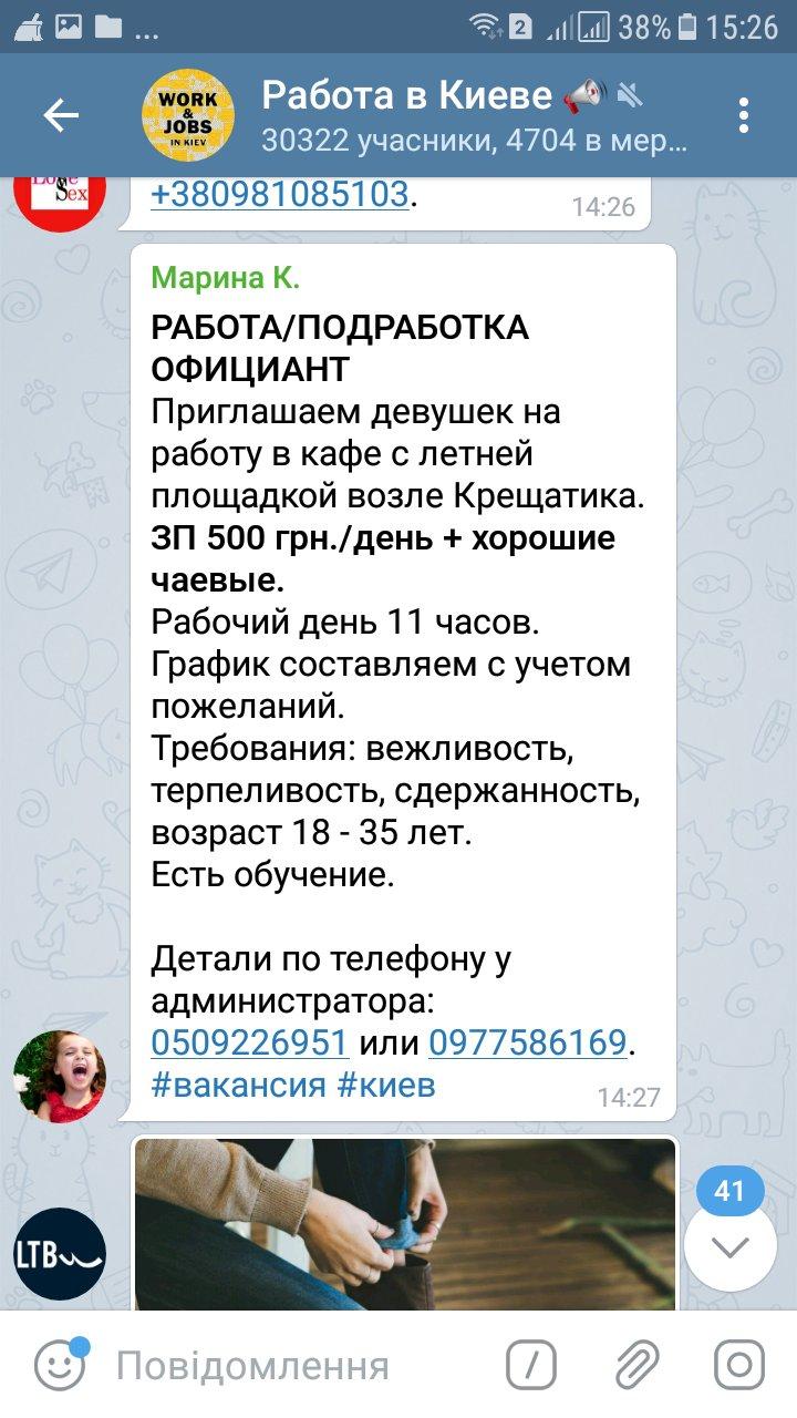 Аферисты в сетях на Новом канале - Ложные вакансии. Киев.
