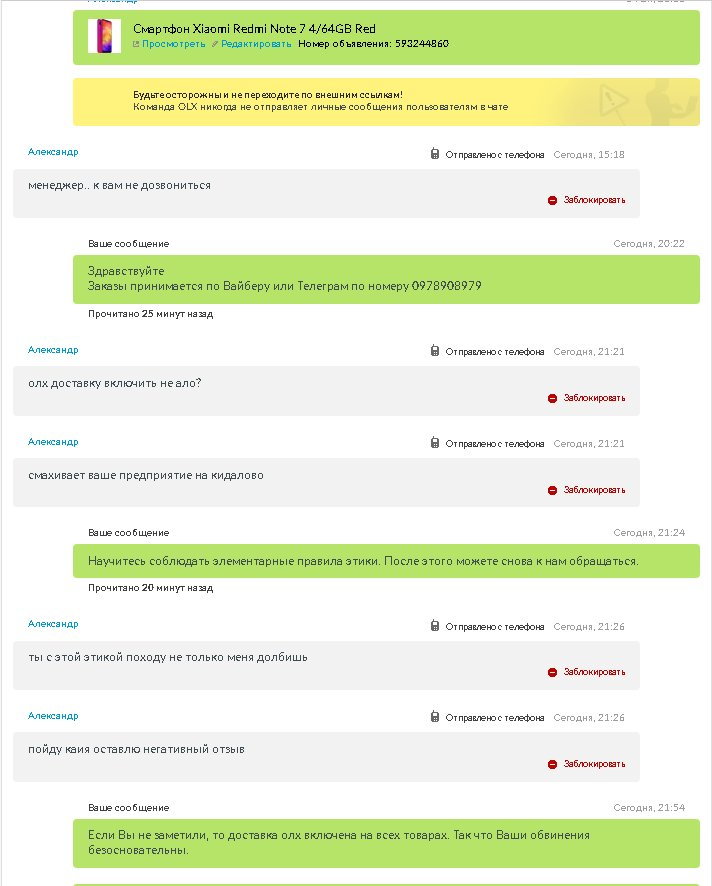 smart-shop.biz.ua интернет-магазин - Ответ для Alexandr Gonzhurov