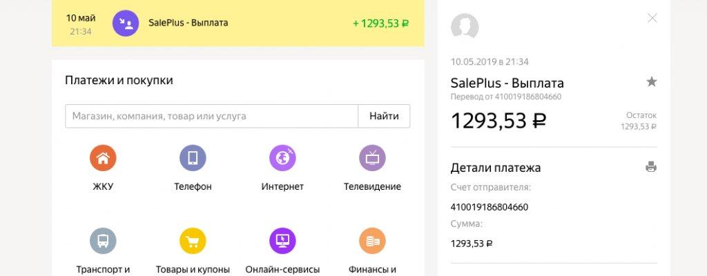 saleplus.pro - уже удалось заработать, уже рекомендую