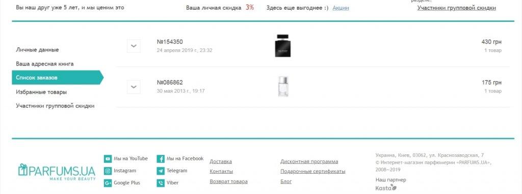 Интернет-магазин PARFUMS.UA - Крутой развод