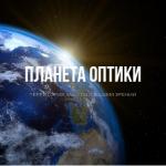 Планета Оптики