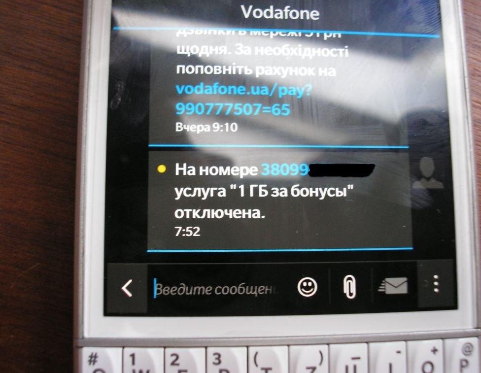 "Vodafone Украина - Vodafone and their ""loyalty"" complete arbitrariness / Пора увольнять Украинский Топ менеджмент!"