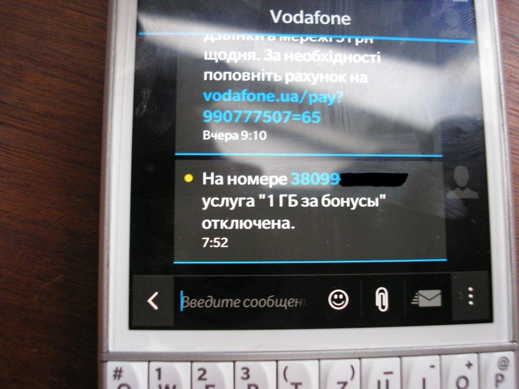 """Vodafone Украина - Vodafone и их """"лояльность"""" полное самоуправство"""