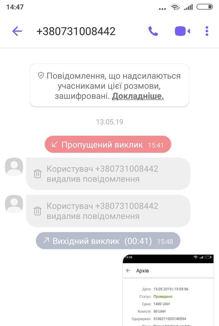 Интернет-магазин spion-market.com.ua - По моему, меня тоже кинули