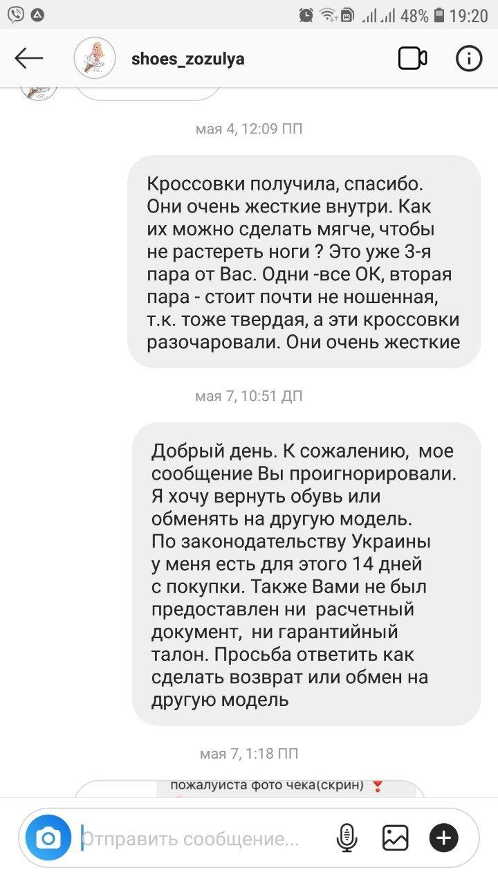 Обувь Zozulya (Евгений Зозуля) - Ужасный сервис, низкое качество обуви, игнорирование обращений