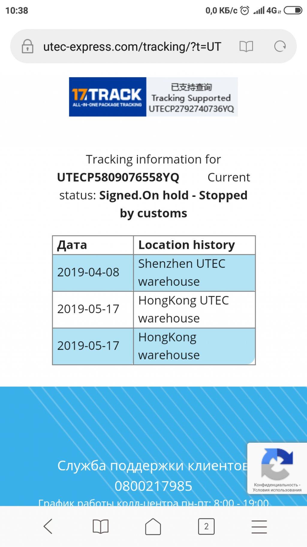 UTEC Express - UTECP5809076558YQ
