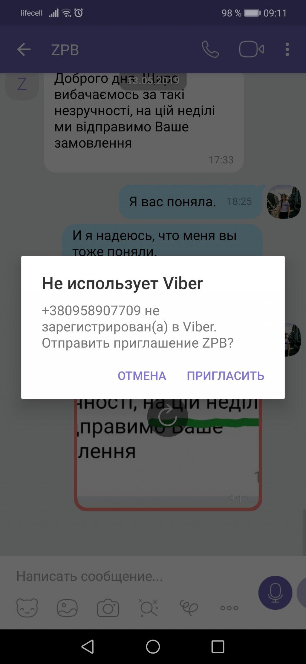 zpb.com.ua интернет-магазин - Оплаченный заказ жду 2 недели